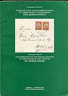 Buy Online - OTTOMAN POST OFFICES OF THE DODECANESE (B.101)