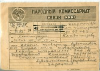 Buy Online - RUSSIA TELEGRAM RECEIPT (L.94)