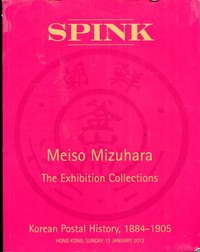 Buy Online - Meiso Mizuhara Collection (Spink 2013) (B.45)