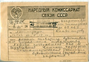 RUSSIA TELEGRAM RECEIPT (L.94)