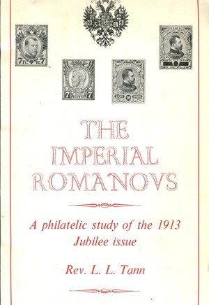 THE IMPERIAL ROMANOVS (B.242)